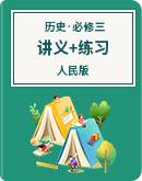 高中历史 人民版 必修3 讲义+练习