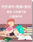小學英語 人教版(PEP) 六年級下冊 同步課件+教案+素材
