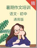 语文初中作文暑假培训课件+教案(通用版)