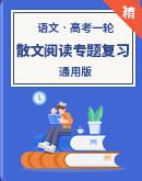 【备考2021】高考语文散文阅读一轮复习学案