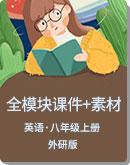 2020-2021年外研(新标准)版 八年级英语上册 全模块课件+素材