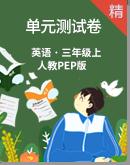 人教pep版英语三年级上册单元测试卷(含答案,音频及听力书面材料)