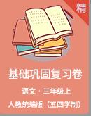 人教统编版(五四学制)语文三年级上册 基础知识巩固与复习含答案