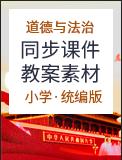 【2020秋】编版道德与法治一年级上册同步课件+教案+视频素材