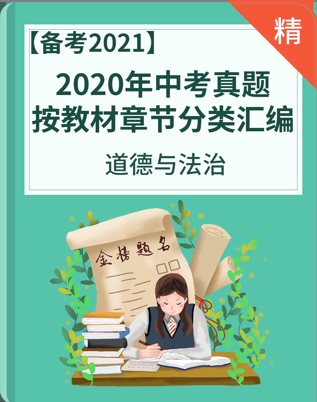 2020年道德与法治中考真题按教材章节分类汇编(原卷版+解析版)