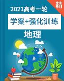 【备考2021】高考地理一轮复习学案+强化训练