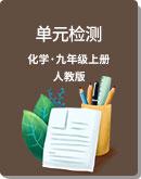 初中化�W 人教版 九年¤�上�� �卧��z�y