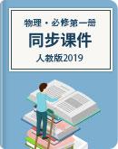 人教版(2019) 高中物理 必修第一册 同步课件