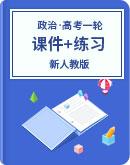 (浙江专用)2021版 高考政治 新人教版一轮复习 课件+练习(必修1-4)