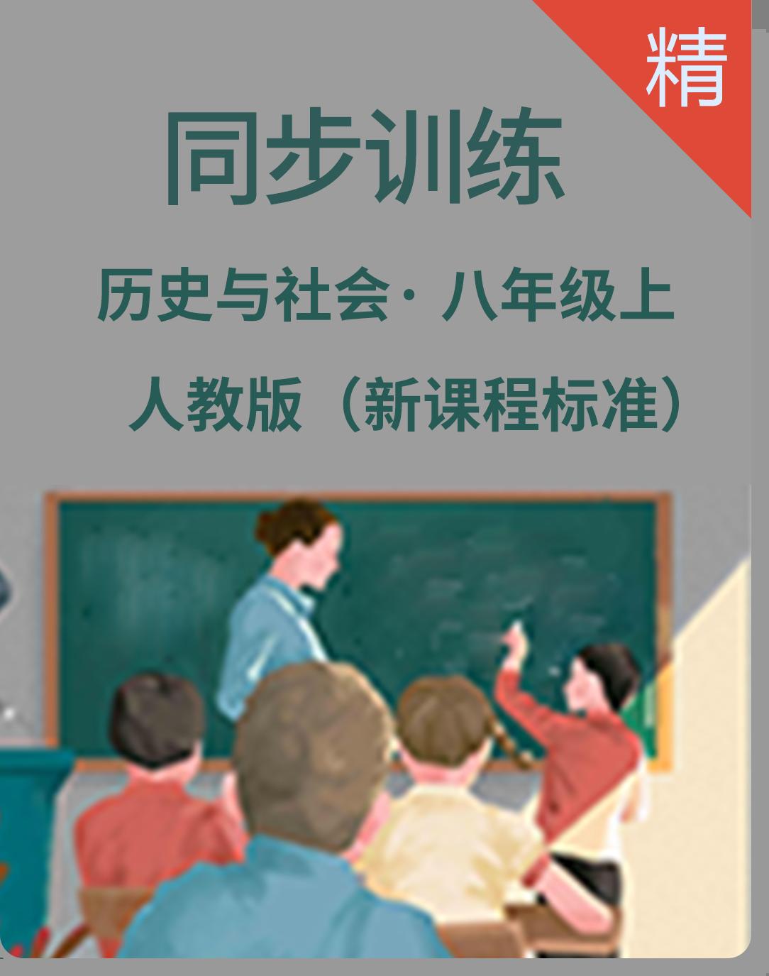 人教版(新课程标准)历史与社会八年级上册同步训练(含解析)