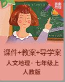 【2020秋季新版】浙江省人文地理七年级上册同步课件+教案+导学案