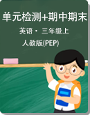 小学英语 人教版(PEP) 三年级上册 单元测试+期中期末