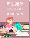 小学科学 湘科版(2019) 三年级上册 同步课件