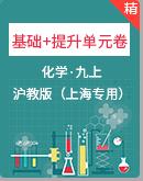 沪教版上海专用单元基础+提升测试卷(含解析)