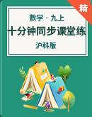 沪科版数学九年级上册 十分钟同步课堂练