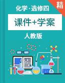 高中化学选修四课件+学案+随堂练习+课后练习(有答案)