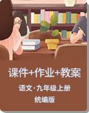 初中语文 人教统编版(部编版)九年级上册 全册各课 同步课件+音频+课时作业+教案