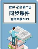 高中数学 北师大版(2019) 必修 第二册 同步课件