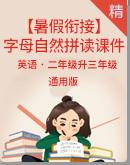 【暑假銜接】小學英語二升三字母拼讀課件+教案+素材(通用版)