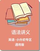 小学英语 小升初 语法讲义(含练习+答案)
