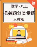 (2020-2021学年)人教版数学八年级上册 把关题分类专练