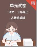 人教统编版语文三年级上册 同步单元冲关测试卷含答案