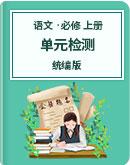 高中语文 人教统编版 必修 上册 单元检测