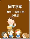 小学数学 沪教版 一年级下册 同步学案