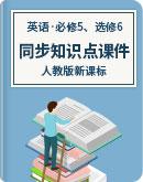 2020-21学年 高中英语 人教版新课标 高二上学期 必修5、选修6 教材同步知识点课件