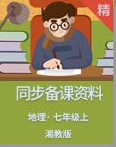【2020年秋】湘教版地理七年級上冊同步備課資料(微課、課件、教案、學案、練習)