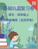 人教统编版(五四学制)语文四年级上册 基础知识巩固与复习含答案