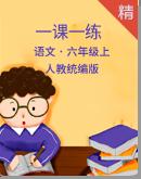 【2020統編版秋季】語文六年級上冊 教學同步一課一練含答案