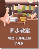 沪粤版 八年级物理上册 同步教案