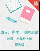 湘教版地理七年级上册单元测试+期中期末测试