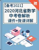 【备考2021】2020河北中考数学试卷解析(课件+微课详解)