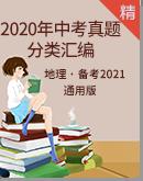 【備考2021】2020年中考地理真題分類匯編(含解析)