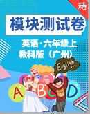 教科版(廣州)英語六年級上冊模塊測試卷(含答案,聽力音頻及材料)