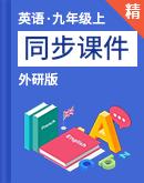 外研(新标准)版英语九年级上同步课件