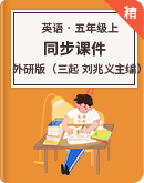 外研版(三年级起 刘兆义主编)英语五年级上册同步课件