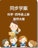 小學科學【首師大版】四年級上冊 同步學案(無答案)