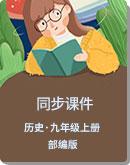 部编版 初中历史 九年级上册  同步课件