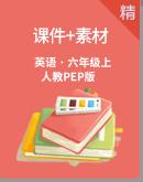 人教PEP版六年级上册英语同步课件+素材