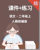 【2020统编版秋季】语文二年级上册 精选同步课件+练习