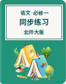 高中語文 北師大版 必修一 同步練習