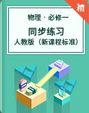 高中物理人教(新课标)必修1同步练习(word版 含解析)
