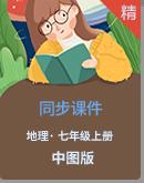 【2020秋】中图版初中地理七年级上册同步课件