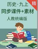 人教统编版历史九年级上册 同步课件+素材