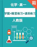 高中化学必修一学案+随堂练习+课后练习(有答案)