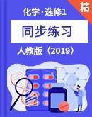 人教版(2019)高中化学选择性必修1  同步练习(含解析)