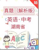 湖南省2020年中考英语试题(解析版)